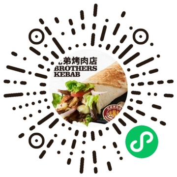 brothers kebab qr wechat
