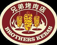 brotherskebab.com